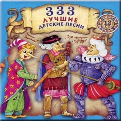 Various Artists - 333 лучшие детские песни (12CD Box Set)